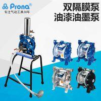 Prona台湾宝丽R-31气动式双隔膜泵浦 铝合金压力涂料油漆泵