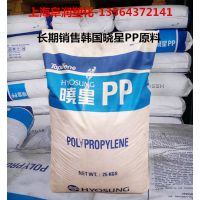 现货供应韩国晓星PP原料Topilene J340高抗冲耐低温聚丙烯 托盘波纹板用PP