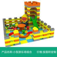 大型积木乐园城堡 大号EPP积木儿童乐园游乐场商场室内拼搭