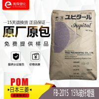 供应POM 日本三菱 FB2015 增强级耐磨高硬度 精密部件pom塑胶原料