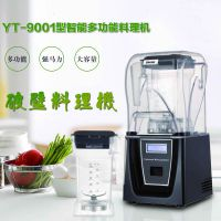 青岛YT-9001全自动隔音罩冰沙料理机,青岛盖奶机