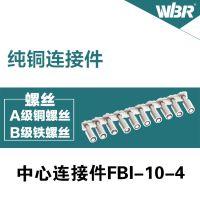 中心式短接件,接线端子连接件,望博FBI-10-4短连接,厂家直销纯铜制造