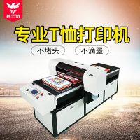 小型衣服照片平板数码打印机 服装布料数码直喷印花机印t恤diy图案喷印机器