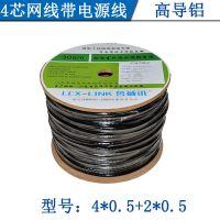 4芯网线一体线网线带电源监控网线综合线POE网络综合线300米