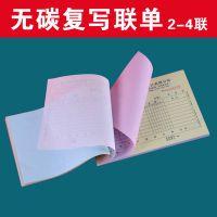 供应表单,表单,送货单,联单印刷 定制收据单 无碳复写纸