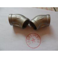 供应无棣鑫润精密铸造不锈钢45度DN20内螺纹弯头