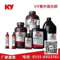 KY7152电子排线胶 排线补强无影胶 UV排线胶