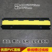 橡胶单线槽减速带 大一线槽板 橡胶线槽 舞台铺线板 串线板减速板