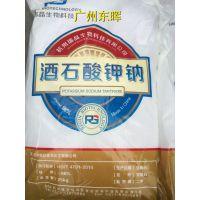 供应DL-酒石酸钾钠(食品级)