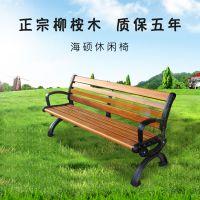 供应【海硕】户外休闲椅 休闲座椅批发 定制柳桉木排椅 HS-KB-15