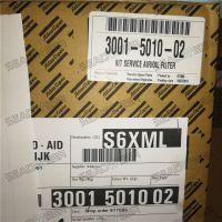 3001501002阿特拉斯空压机过滤器保养包 空滤油滤维修包