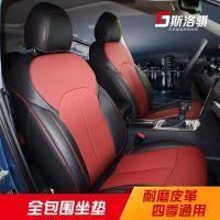 广州斯洛骐定制汽车坐垫四季全包围座垫荣威RX5专车专用夏季透气真皮座椅套