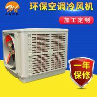 上海汇弘车间厂房降温冷风机 工业节能环保空调移动式冷风机 厂房降温设备