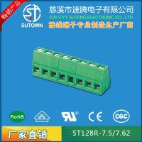 螺钉式PCB接线端子 ST128R-7.5/7.62 弯脚 慈溪速腾电子环保