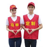 深圳厂家直销 供应现货广告马甲 定做各种促销马甲 可来图定制logo