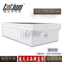 通天王24V14.58A(350W)瓷白色户外防雨 招牌门头发光字开关电源