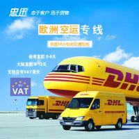 深圳货代DHL国际快递UPS国际物流空运到英国法国德国荷兰意大利