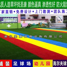 襄阳彩虹跑道草坪 幼儿园专用仿真草坪