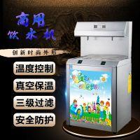 幼儿园专用饮水机 不锈钢恒温开水器学校工厂立式商用过滤净水器
