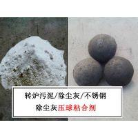 万鼎材料科技生产销售除尘灰粘合剂,除尘灰压球粘合剂,钢厂废料粘合剂,成本低,效果好。