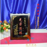 老员工光荣退休荣誉奖 至尊木托奖牌,金属木托奖牌,精装奖牌