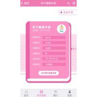 环球软件母子健康手册APP 实现母子健康手册电子化