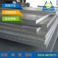 潍坊铝板切割供应 10mm、12mm合金铝板