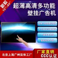 超薄网络多媒体壁挂广告机LED液晶高清横竖屏智能广告机