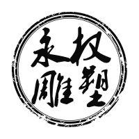 曲阳县永权园林雕塑有限公司