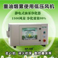 锐新新款 静电式油雾处理器 北京精雕净化设备