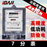 利百加单相电子式电能表家用电表出租房专用电子表单项透明电度表