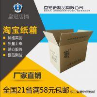 湖南快递纸箱批发1-12号纸箱包装邮政搬家纸盒子快递打包收纳盒子特硬纸箱