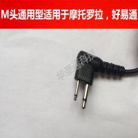供应武汉对讲机耳机耳麦M头适用HYT好易通TC-500S/SMP418摩托罗拉A6/A8