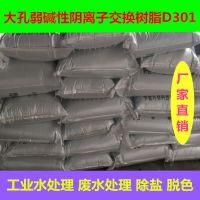江西D301MB交换树脂批发价 青腾D301软化水阴离子交换树脂厂家销售