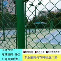 学校四周围栏厂家 镀锌球场围网勾花网护栏操场围网包工包料包安装