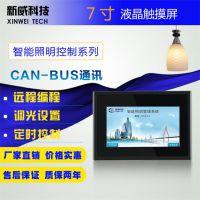 广州新威 7寸 智能触控面板 智能照明触摸屏