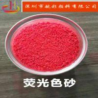 航彩荧光粉HC21玫瑰红 橙红荧光彩砂色粉