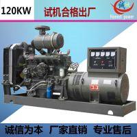 120KW诚欣动力发电机组 房地产消防备用无刷发电机组 使用寿命长 现货