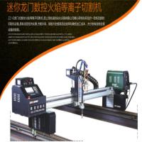 上海兆展迷你型龙门数控等离子火焰切割机 环何节能,性价比高