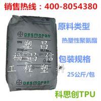 科思创TPU 1080AU 注塑级; 不含增塑剂; 用于注塑工程配件; 硬软系统