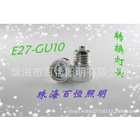 e27-gu10 优质环保阻燃材料灯头灯座  led灯具配件