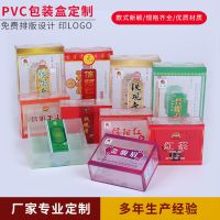 茶叶PVC包装盒定制  各种PVC透明塑料盒 铁观音碧螺春茶叶盒