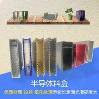 半导体封装料盒LED封装料盒适用各种型号的焊线机