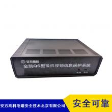 安方高科 微机视频保护系统 自主研发加工定制 厂家供应