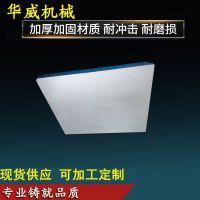 防锈铸铁平板平台可按图加工厂家直销定制
