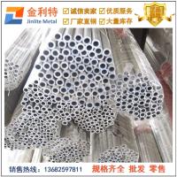 国标精密铝管 公差精准6063合金铝管