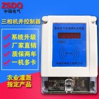 供应河南农业灌溉专用ZS-1射频卡机井灌溉控制器