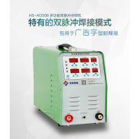 华生机电HS-ADS08 青岛手持仿激光广告字焊接机
