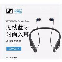 SENNHEISER/森海塞尔 CX7.00BT 入耳式无线蓝牙手机通用HiFi耳机郑州实体店总代理