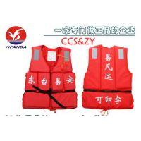 JHY-III型船用工作救生衣,新款渔检ZY船检CCS救生衣